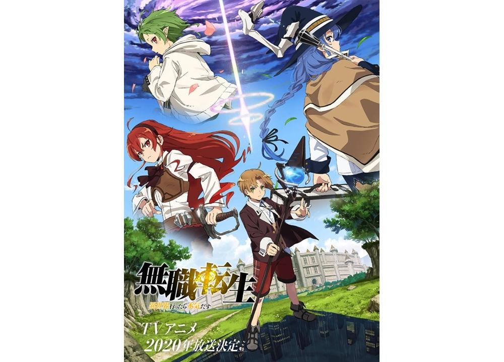 『無職転生』2020年TVアニメ放送決定!
