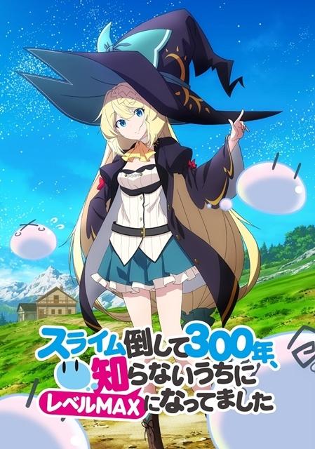 ▲公開されたアニメ版ティザービジュアル