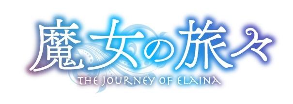 人気小説『魔女の旅々』がTVアニメ化決定! 気になる出演声優は、本渡楓さん・花澤香菜さん・黒沢ともよさん!