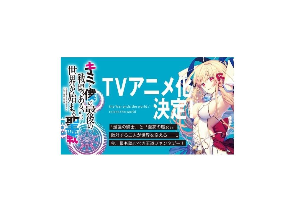 ファンタジア 文庫『キミ戦』のTVアニメ化が決定!
