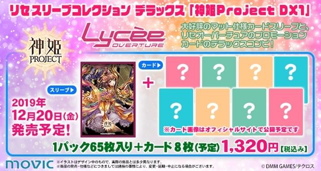 神姫PROJECT-1
