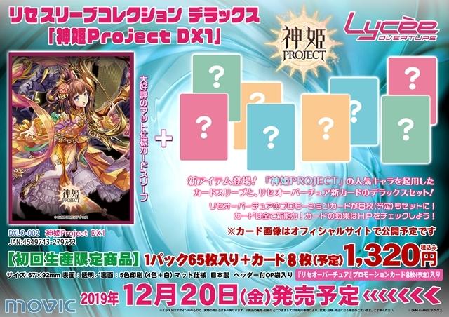 神姫PROJECT-2