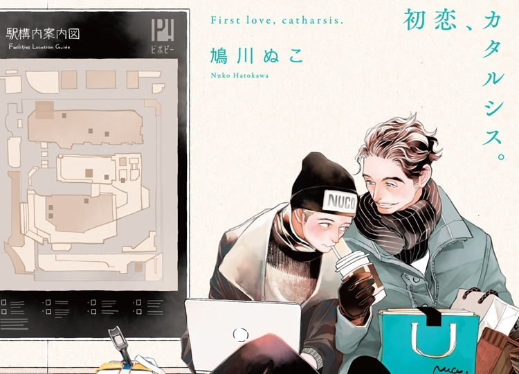 『初恋、カタルシス。』が10月19日より発売中