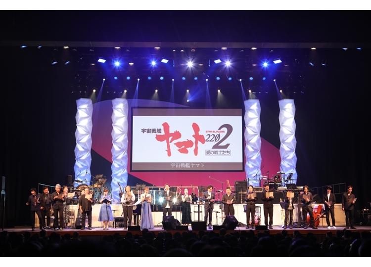 『宇宙戦艦ヤマト2202』初のコンサートイベントより公式レポ到着
