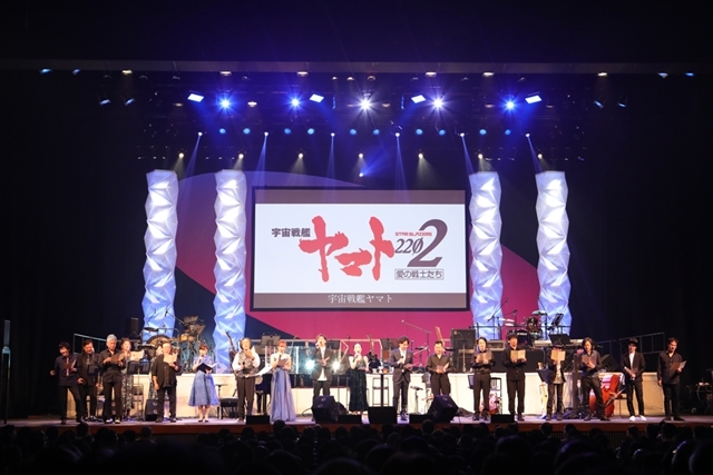 宮川彬良さん、山寺宏一さんら出演! 10月14日(月・祝)に開催された『宇宙戦艦ヤマト2202 愛の戦士たち』初のコンサートイベントより公式レポート到着!-8