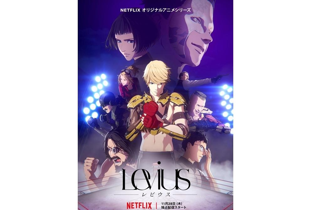 アニメ『Levius -レビウス-』2019年11月28日(木)配信決定
