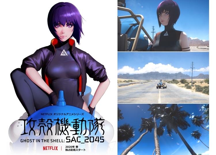 アニメ『攻殻機動隊 SAC_2045』2020年春よりNetflixで全世界独占配信