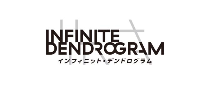 TVアニメ『<Infinite Dendrogram>-インフィニット・デンドログラム-』2020年1月放送! 最新キービジュアル&追加スタッフ・キャスト情報公開!-14