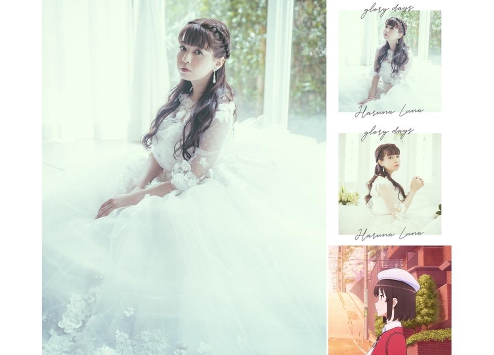 春奈るなの「glory days」がiTunesアルバムアニメランキング1位!