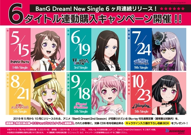 『BanG Dream!(バンドリ!)』Afterglow 5thシングル「ON YOUR MARK」が10月23日(水)発売! 初回生産分にはトークイベント抽選応募申込券が封入!