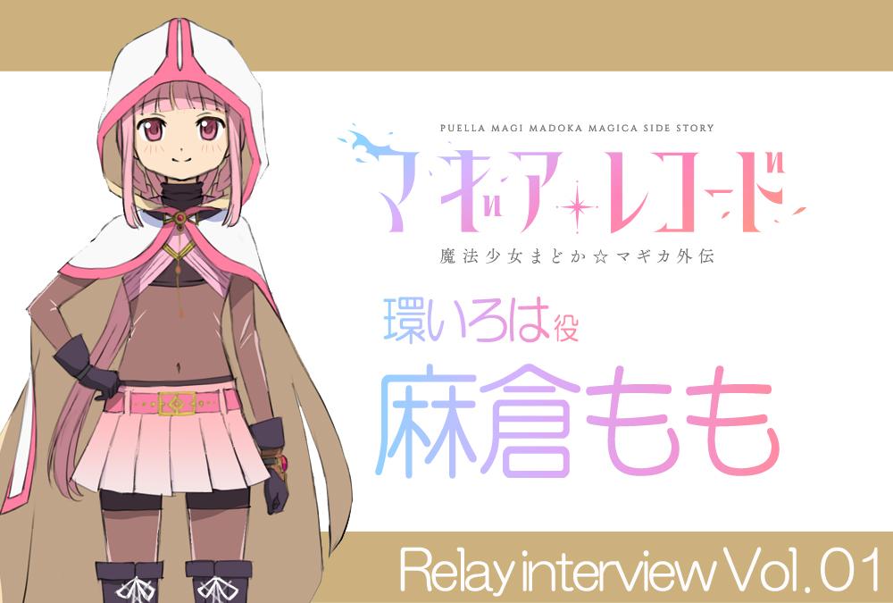 TVアニメ『マギアレコード』リレーインタビュー:環いろは役 麻倉もも