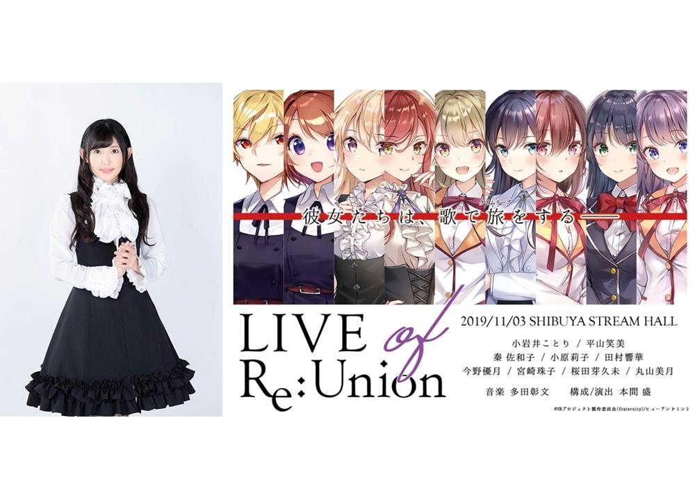 「LIVE of Re:Union」小原莉子の公式インタビュー到着!