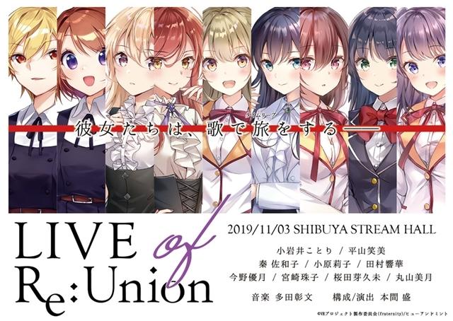 11月3日開催の「LIVE of Re:Union」より、小原莉子さんの公式インタビュー到着! 撮影オフショットも解禁-8