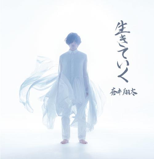 人気声優・蒼井翔太さんの写真集「生きていく」発売を記念して、アニメイトカフェキッチンカーとコラボ決定! オンリーショップグッズも解禁-1
