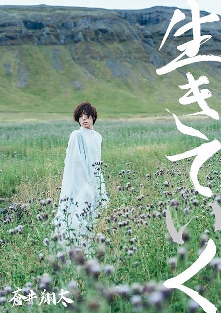 人気声優・蒼井翔太さんの写真集「生きていく」発売を記念して、アニメイトカフェキッチンカーとコラボ決定! オンリーショップグッズも解禁-8