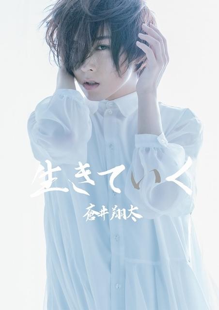 人気声優・蒼井翔太さんの写真集「生きていく」発売を記念して、アニメイトカフェキッチンカーとコラボ決定! オンリーショップグッズも解禁-9