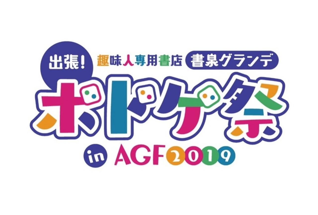 AGF2019の会場に「書泉」が出店&『ボドあそ』とのコラボ企画も開催