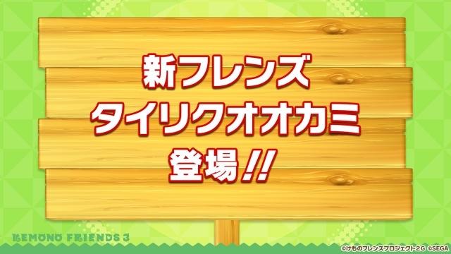 『けものフレンズ3』 わくわくどきどき探検レポート #01の発表まとめ! ゲーム最新情報やイベント&ライブ情報など公開