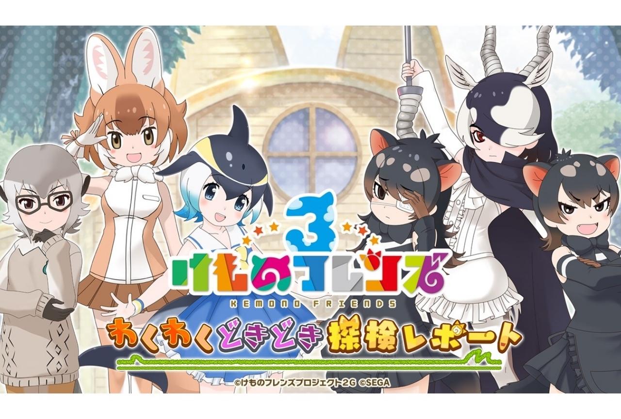 『けものフレンズ3』 わくわくどきどき探検レポート #01まとめ