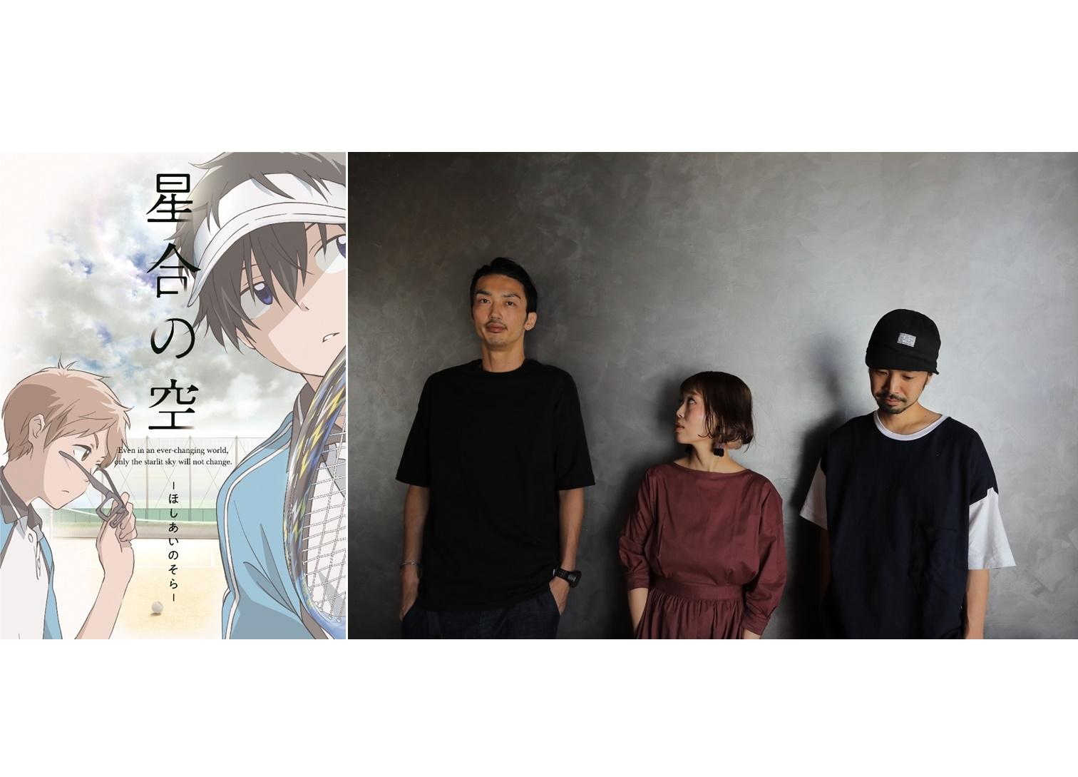 秋アニメ『星合の空』オリジナルサウンドトラック発売決定