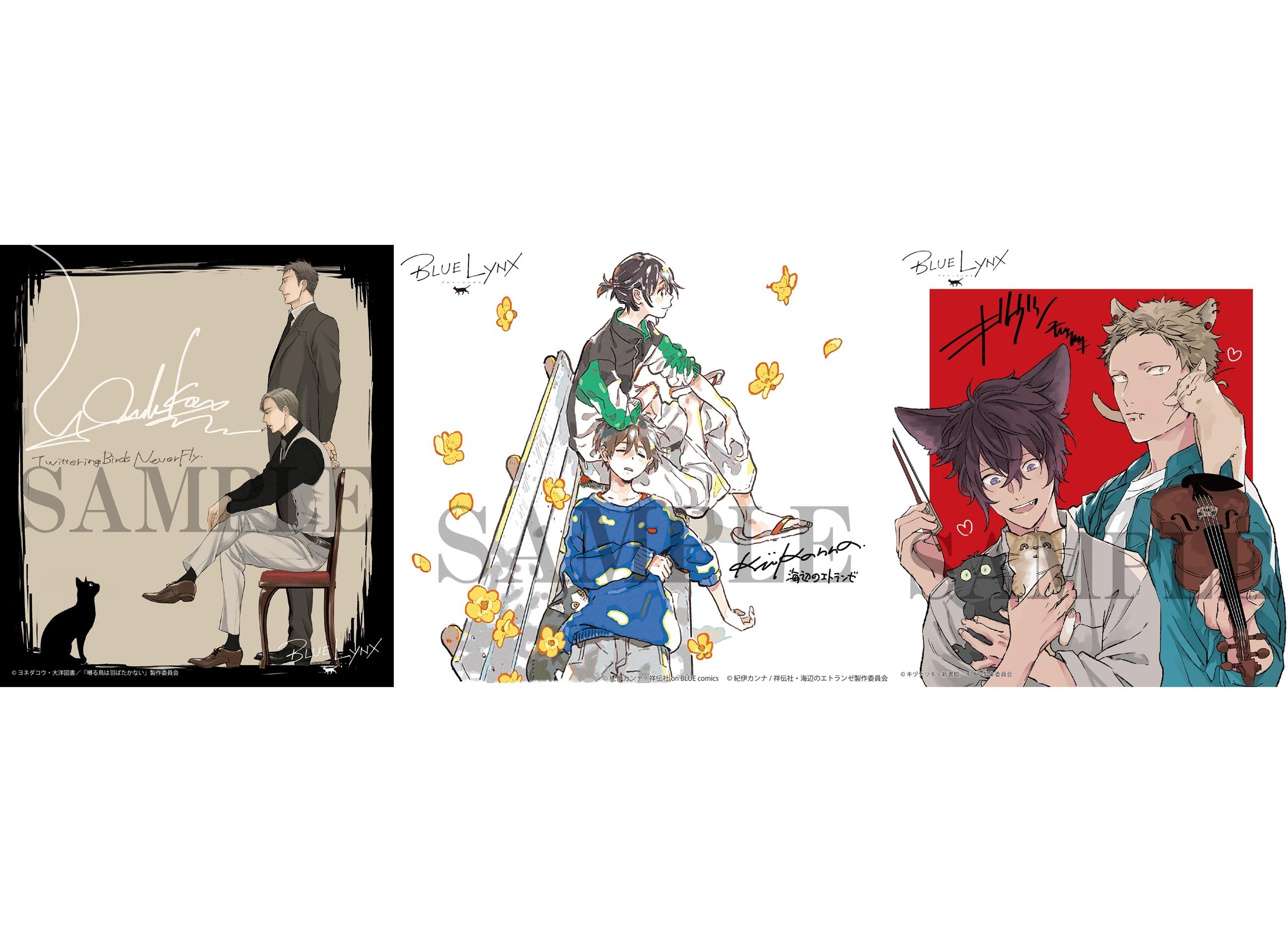 BLアニメレーベル「BLUE LYNX」3作品の先行前売券バンドル情報公開【AGF2019】