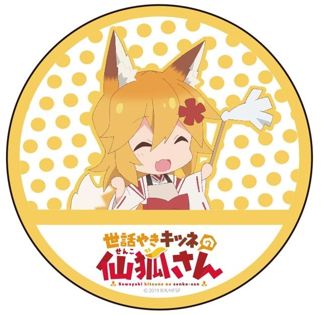 世話やきキツネの仙狐さん-4