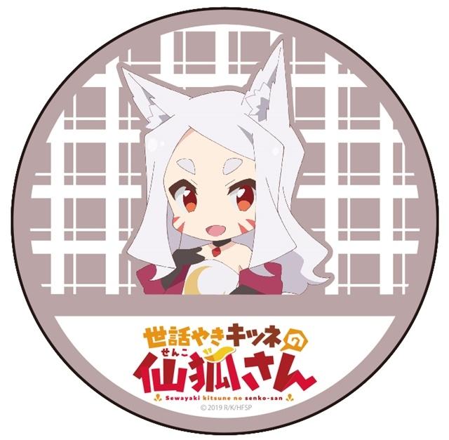 世話やきキツネの仙狐さん-7