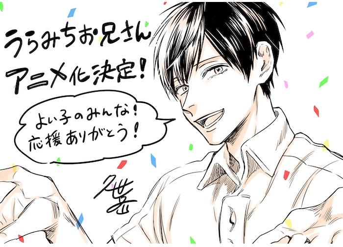 『うらみちお兄さん』神谷浩史 主演でアニメ化決定!豪華キャスト陣も解禁