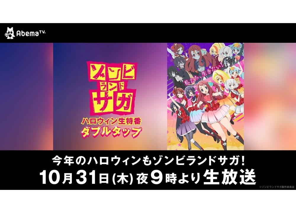 『ゾンビランドサガ』ハロウィン生特番が10月31日放送決定!