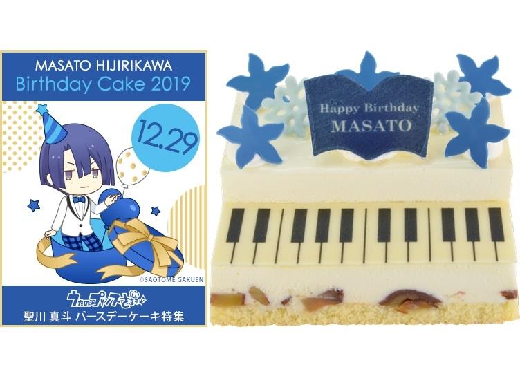 『うたプリ』バースデーケーキ企画 第8弾「聖川真斗」が受注スタート