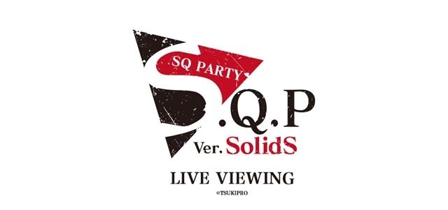 """ツキノ芸能プロダクションのユニット""""SolidS(ソリッズ)""""のイベント「S.Q.P Ver. SolidS」昼・夜公演がライブビューイング決定!の画像-1"""
