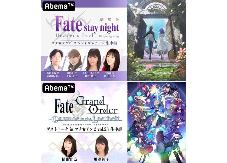 「AbemaTV」でマチ★アソビ vol.23のFateステージを完全生中継