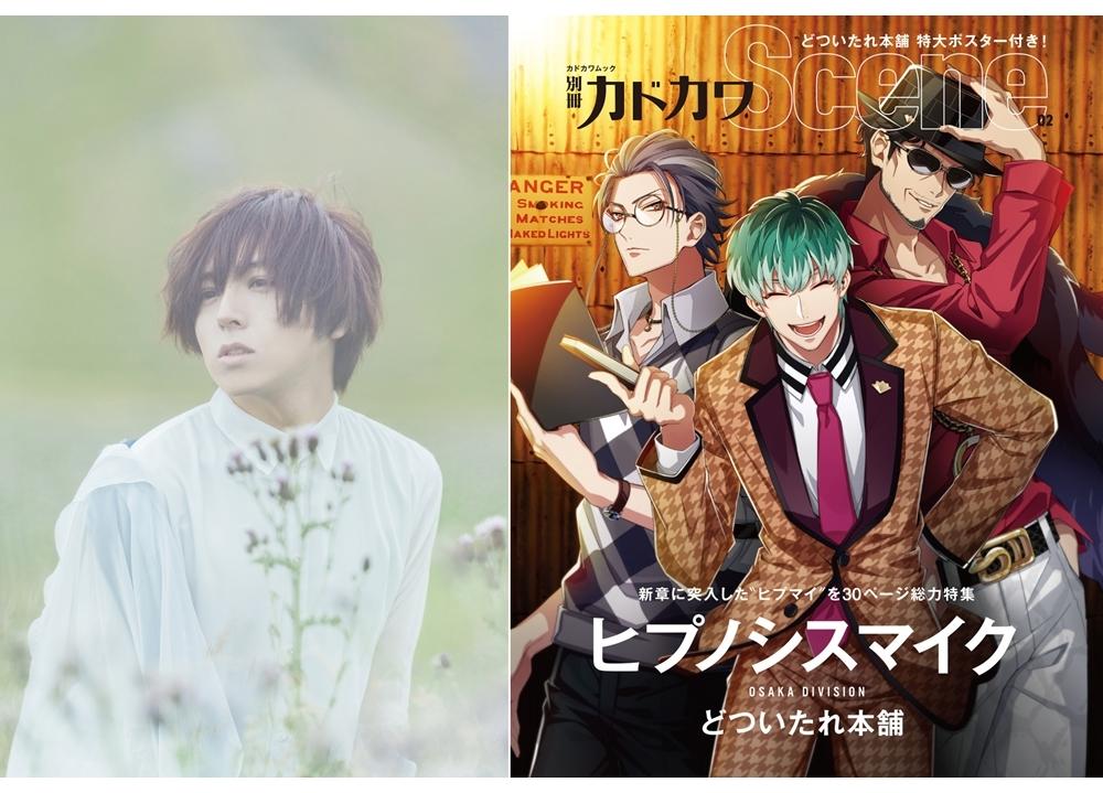 蒼井翔太の写真集先行カットが『別冊カドカワScene 02』で独占公開!