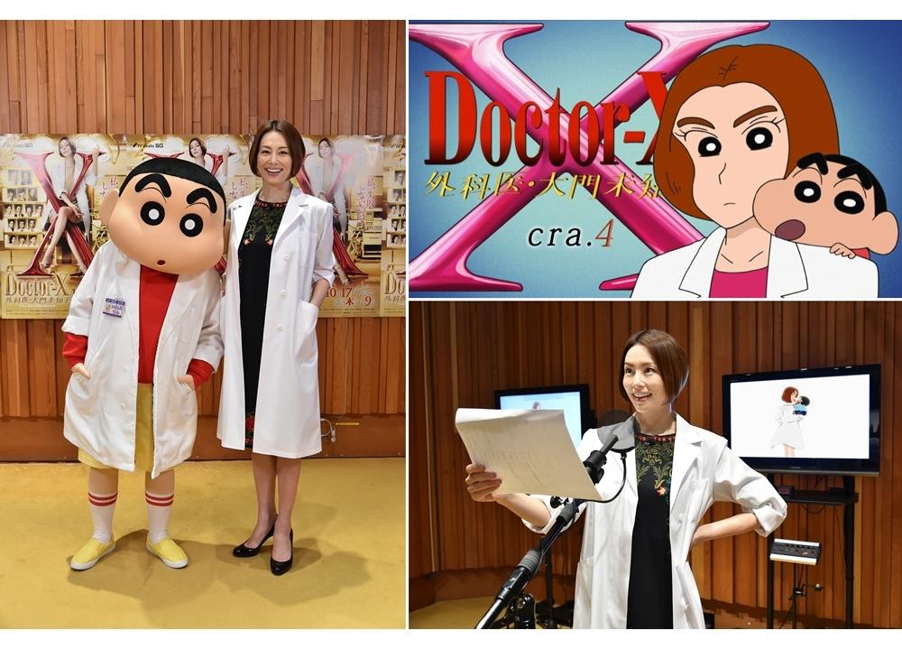 『クレヨンしんちゃん』が、ドラマ『ドクターX』とコラボ!