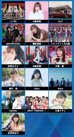 「ANIMAX MUSIX 2019 KOBE supported by スカパー!」初の関西2Days! 南條愛乃さん・茅原実里さんら総勢18組が、今年も熱いステージを披露