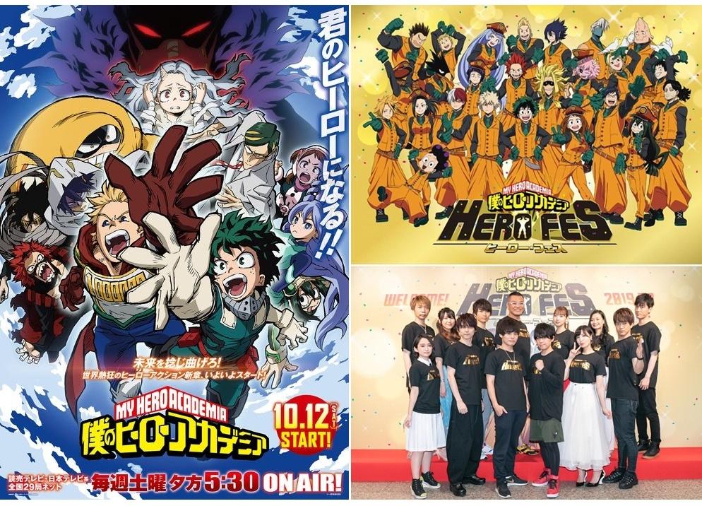 TVアニメ『ヒロアカ』第4期BD&DVD1「ヒーローフェス」映像収録決定