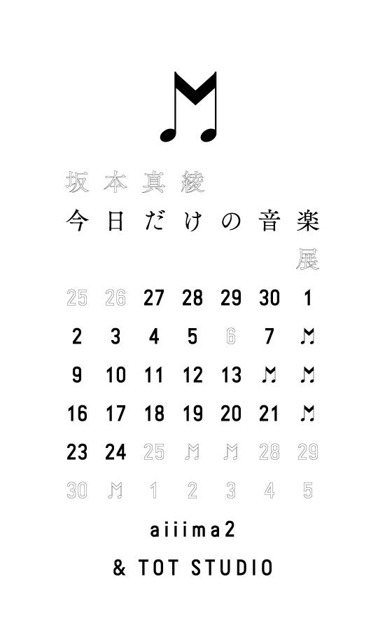 声優・アーティスト坂本真綾さんのニューアルバム「今日だけの音楽」が本日11月27日発売!「約束はいらない」「プラチナ」など坂本さんの全楽曲がストリーミング解禁!
