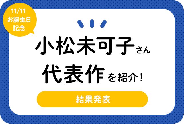 声優・小松未可子さん、アニメキャラクター代表作まとめ