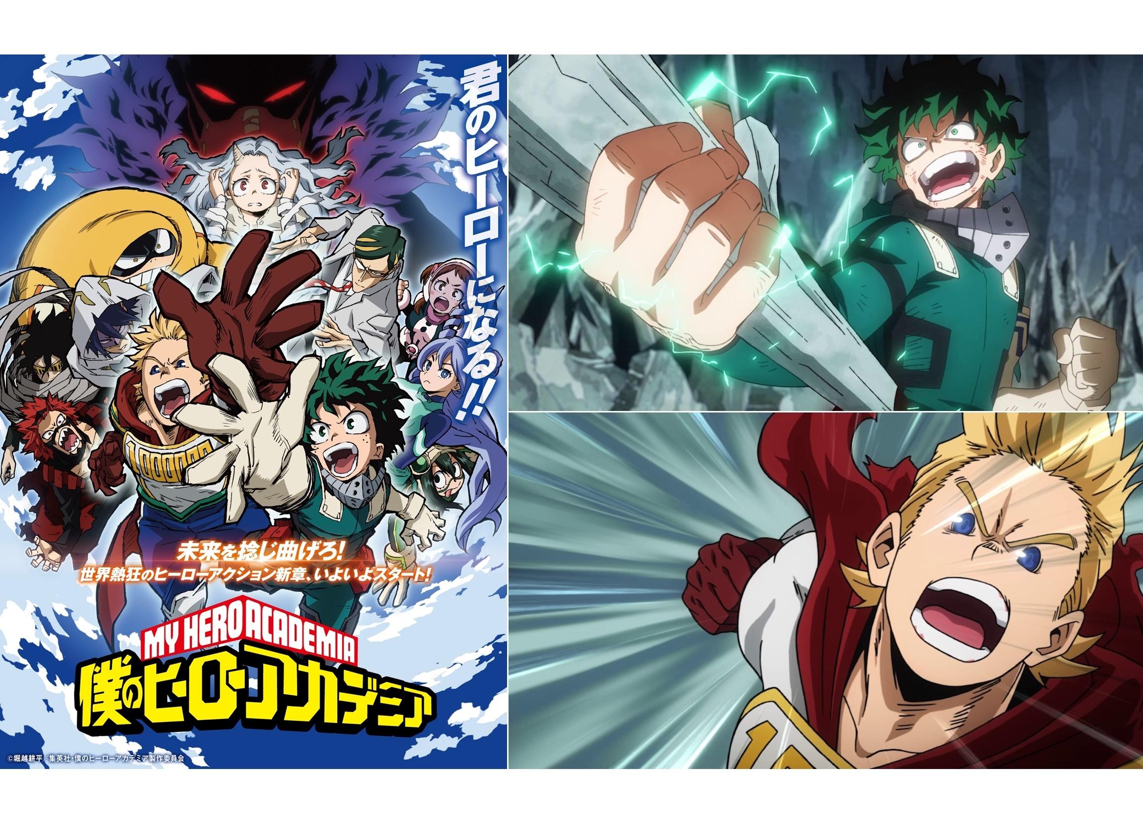 TVアニメ『ヒロアカ』第4期 11月1日よりHulu独占で先行配信スタート