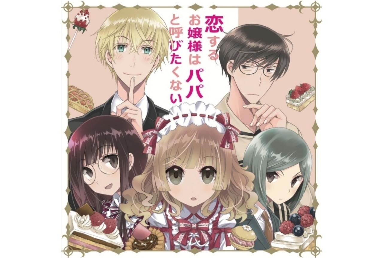 「パパ恋」の初ドラマCDがアニメイトで取り扱い決定!