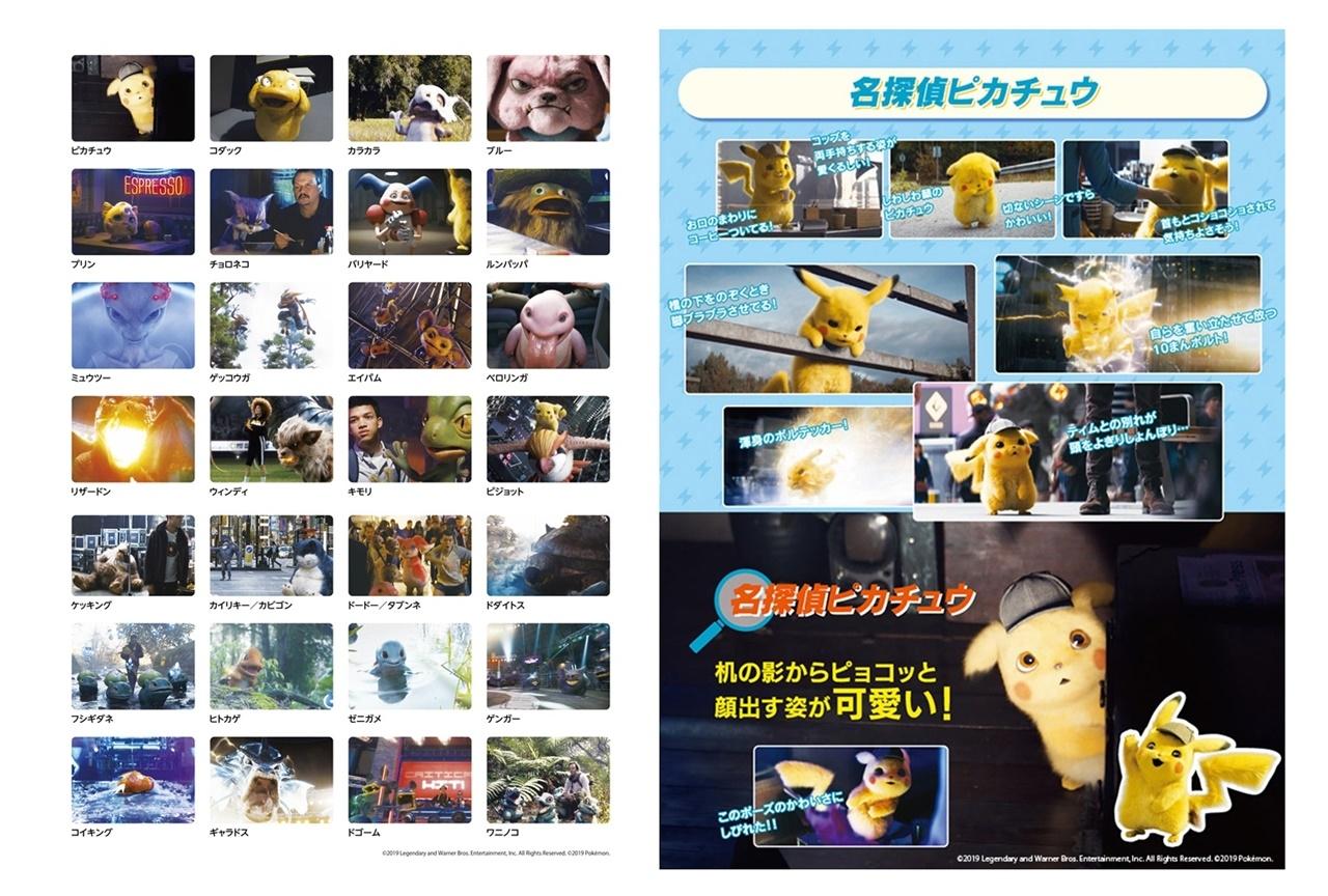映画『名探偵ピカチュウ』のBD&DVDセットが本日発売