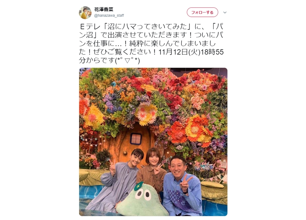 花澤香菜がEテレ『沼にハマってきいてみた』に出演決定!