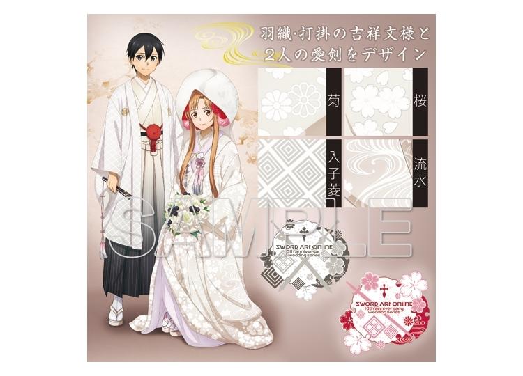 アニメ『SAO』キリトとアスナの結婚式イメージグッズが予約受付中