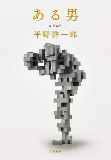 声優の野島裕史さん・速水奨さんら出演で『ある男』オーディオブック版が配信スタート! 速水さんと著者・平野啓一郎氏のSP対談動画も公開