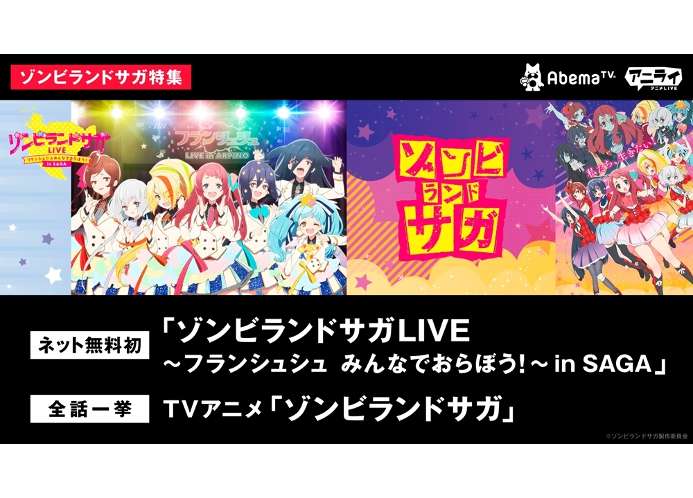『ゾンビランドサガ』全話一挙&生特番&ライブが10/31放送決定!