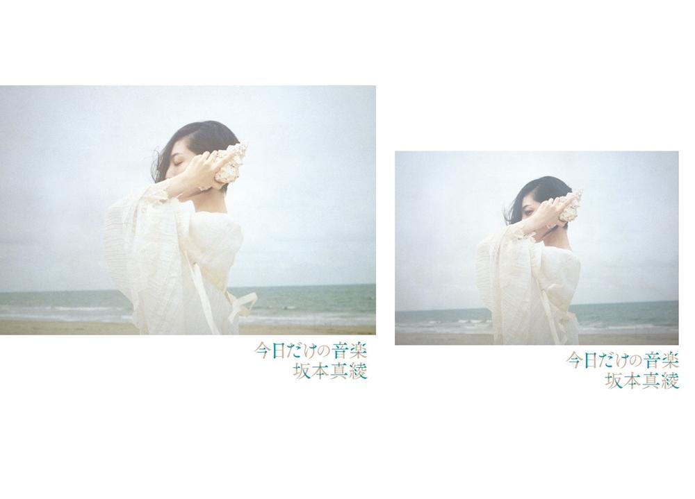 坂本真綾10thアルバムのジャケ写公開&SPサイト開設!