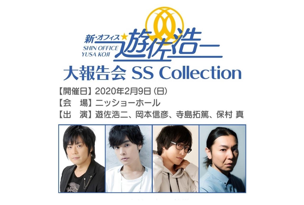 Webラジオ「新・オフィス遊佐浩二」のイベントが2020年2月9日開催!