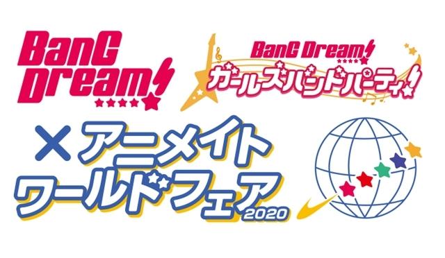 ▲「BanG Dream!×アニメイト ワールドフェア2020」ロゴ