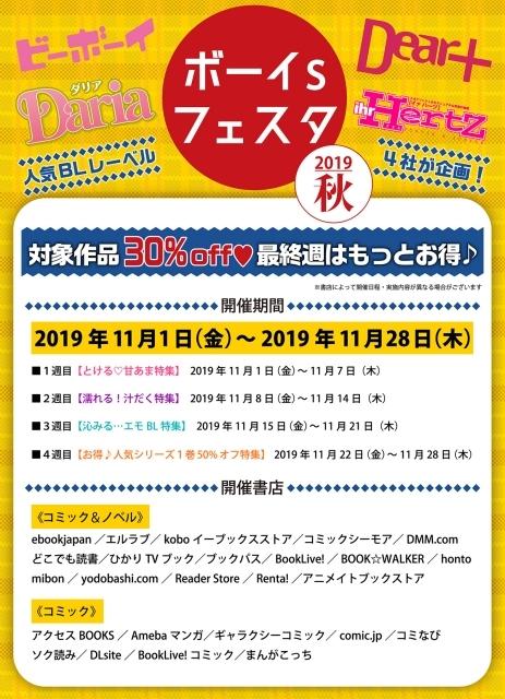 フェア・キャンペーン-1
