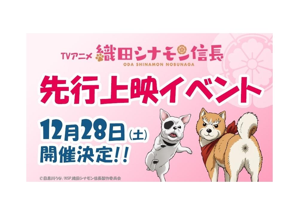 『織田シナモン信長』EDテーマは堀内犬友ら声優陣が歌唱!